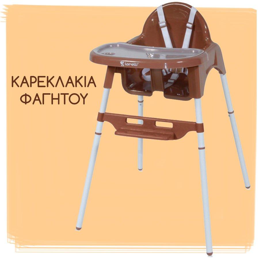 Καρεκλακια Φαγητου | καθισματακια | καθισμα φαγητου | καρεκλακι φαγητου φορητο
