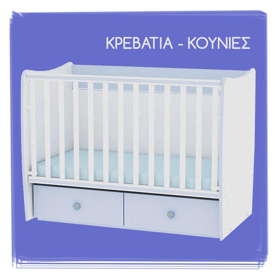 Κρεβατακι Μωρου | Πτυσσομενο | Κρεβατακια με στρωμα | Κουνια 3 σε 1 | Κουνιες με στρωμα