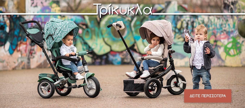 Τρικυκλα ποδηλατα για παιδια | μωρα | ποδηλατακια για μωρα